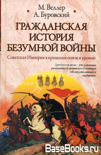 Гражданская история безумной войны