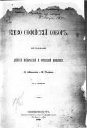 Киево-Софийский собор. Исследование древней мозаической и фресковой живописи