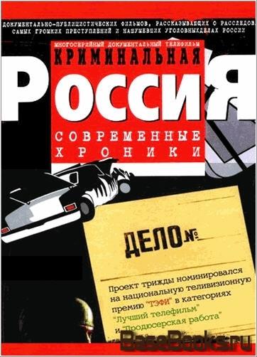 Криминальная Россия. Великолукские - от рассвета до заката
