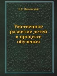 Система Выготского. Книга 1. Обучение и развитие детей и подростков