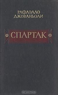 Спартак издание 19 века