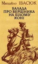 Балада про вершника на білому коні/ Оригинал!