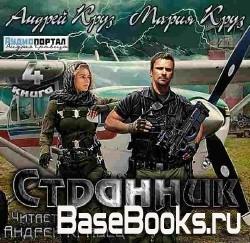 Андрей и Мария Круз – Странник (Аудиокнига)
