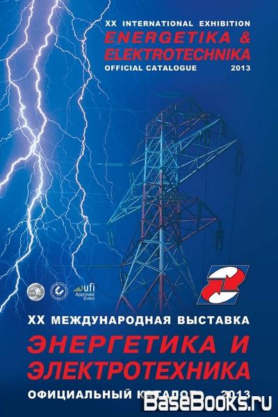 Энергетика и Электроника 2013