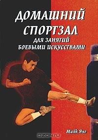 Домашний спортзал для занятий боевыми искусствами