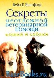Секреты неотложной ветеринарной помощи. Кошки и собаки
