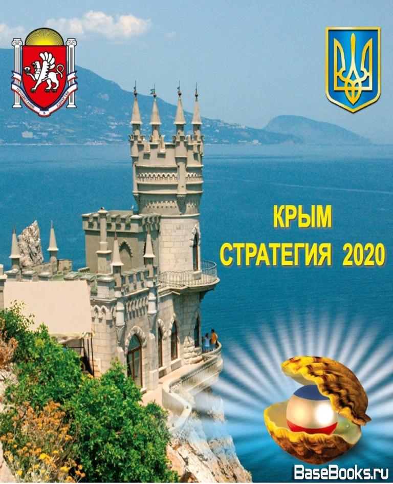 Крым стратегия 2020