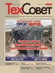 ТехСовет №7 2012
