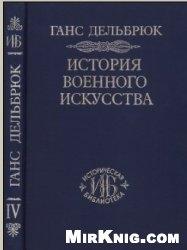 История военного искусства в рамках политической истории. В 4 томах