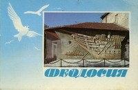 Феодосия (набор открыток)