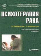 Психотерапия рака - Саймонтон К. - Практическое пособие