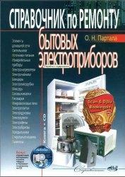 Справочник по ремонту бытовых электроприборов