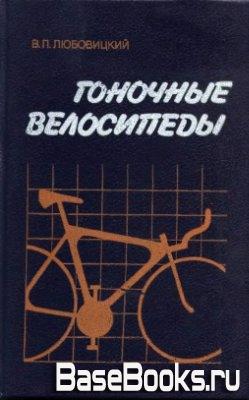 Гоночные велосипеды