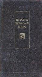 История пермской книги