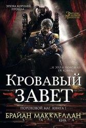 Пороховой маг. Книга 1. Кровавый завет