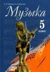 Музыка. 5 класс. Учебник.