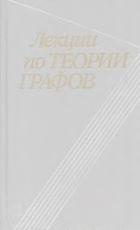Емеличев В.А., Мельников О.И. - Лекции по теории графов