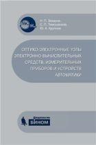 Оптико-электронные узлы электронно-вычислительных средств