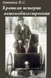 Краткая история автомобилестроения