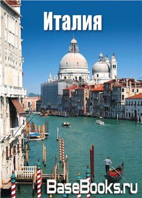 Италия ваш путеводитель