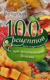 100 рецептов при мочекаменной болезни