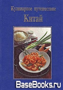 Кулинарное путешествие. Кухня и Китай