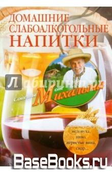 Домашние слабоалкогольные напитки