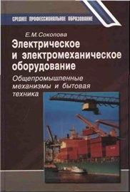 Электрическое и электромеханическое оборудование: общепромышленные механизмы и бытовая техника.