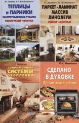 Ваш дом. Сборник (13 книг)