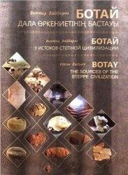 Ботай. У истоков степной цивилизации