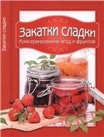 Закатки сладки Консервирование ягод и фруктов