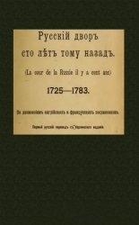 Русский двор сто лет тому назад (La cour de la Russie il y a cent ans), 1725-1783