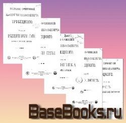Трубецкой С.Н. Собрание сочинений