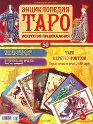 Энциклопедия Таро № 50