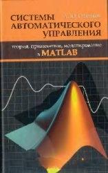Системы автоматического управления: теория, применение, моделирование в MATLAB