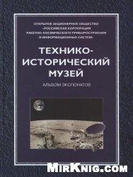 Технико-исторический музей РКС. Альбом экспонатов