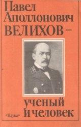 Павел Аполлонович Велихов - ученый и человек