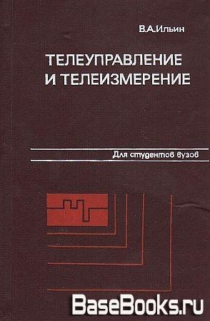 Ильин В.А. - Телеуправление и телеизмерение
