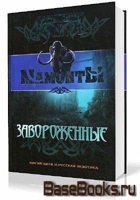 Бушков Александр - «Завороженные»