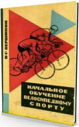 Начальное обучение велосипедному спорту