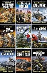 Cерия Военно-историческая фантастика (160 книг)