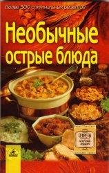 Необычные острые блюда