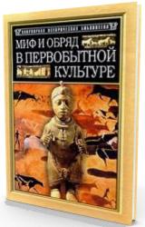 Мифы и обряды в первобытной культуре