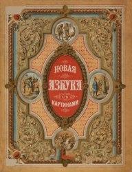 Новая украинская азбука с 30-ю картинками из жизни народов и природы