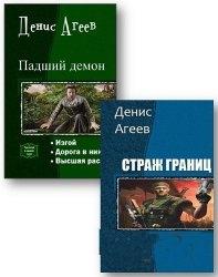 Агеев Денис - Cборник из 5 произведений