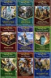 Магия фэнтези. Большой сборник (626 книг)