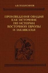 Произведения Овидия как источник по истории Восточной Европы и Закавказья