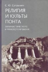 Религия и культы Понта эллинистического и римского времени
