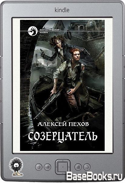 Пехов Алексей - Созерцатель