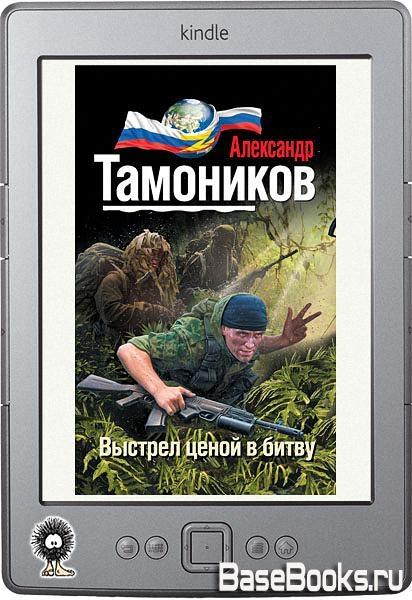 Тамоников Александр - Выстрел ценой в битву